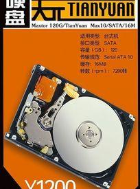 天元硬盘的宣传海报
