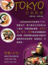 TOKYO日本料理的宣传海报