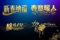 2014新年字体