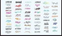 AI格式中文字体设计素材