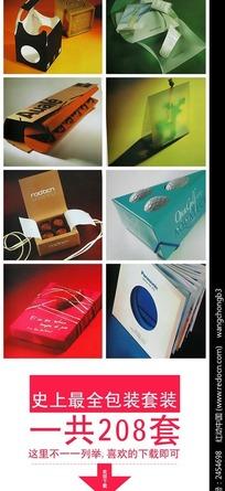 国际顶级包装盒设计源文件