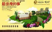 景观房房地产海报