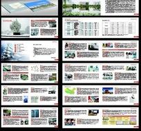 2013毕业生信息资源手册