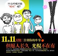 创意光棍节宣传海报