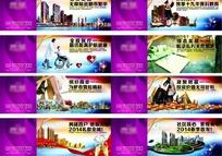 高端房地产围墙广告
