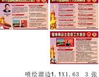 2013两会解读工作报告宣传栏