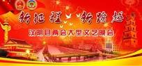 汉明县两会文艺晚会宣传栏