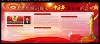 中国梦两会视角展板设计