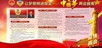 中国梦两会视角展板素材