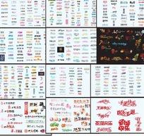 最全中文字体设计