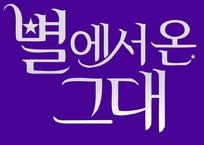 来自星星的你韩文字体