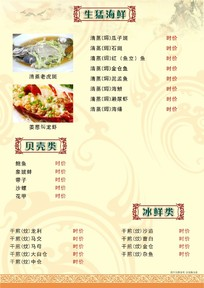 酒楼菜单设计