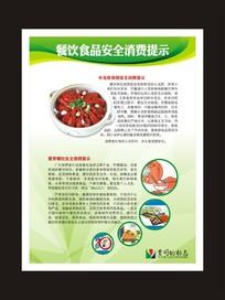 餐饮食品安全宣传展板