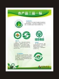 农产品宣传展板