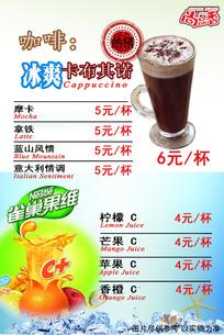 奶茶店宣传单设计