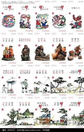 中国梦标语展板矢量素材