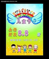 欢庆六一儿童节展板海报