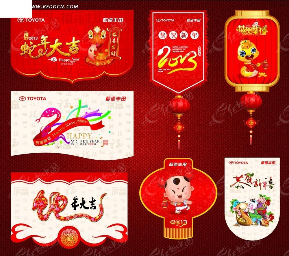 2013蛇年台历封面设计图片