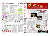 柴火之光报纸版式设计