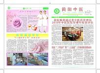 简阳中医报纸版式