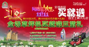 草坪机双11网购狂欢节淘宝节日海报