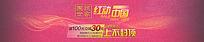 国家世家红动中国淘宝促销海报