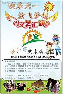 艺术幼儿园促销展板设计