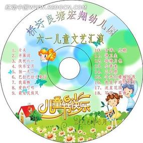 幼儿园文艺汇演光盘封面