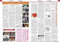 报刊排版设计模板