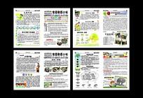 报刊排版设计素材