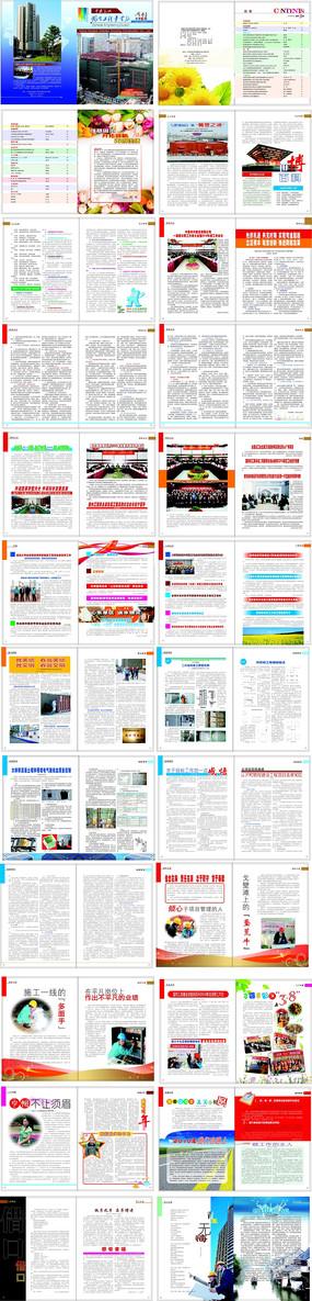 报刊设计素材