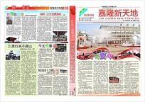 公司报刊报纸设计