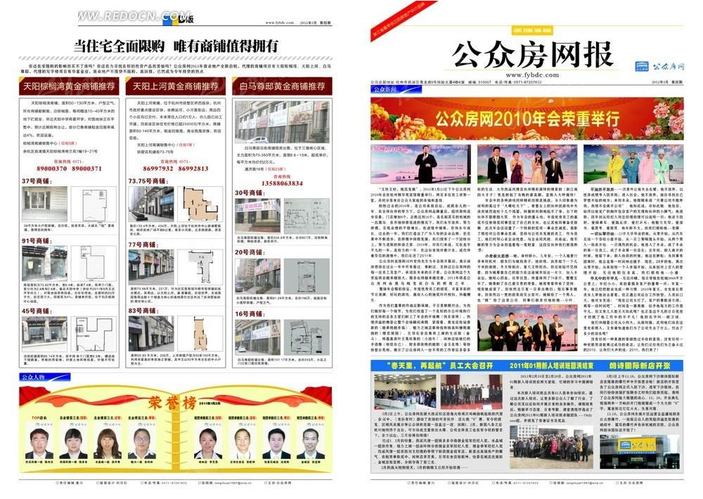 公众房网报刊物设计素材