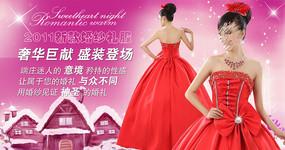 婚纱宣传海报