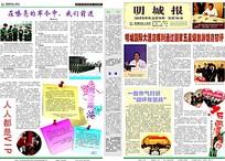 明城报排版设计素材