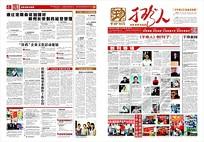时尚报刊排版设计