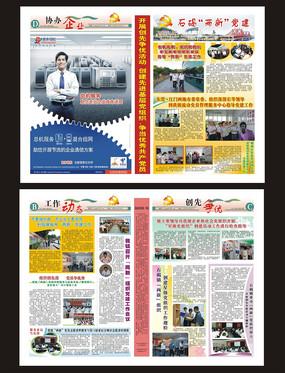 城鎮政府宣傳工作簡報cdr