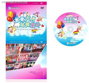 儿童节演出光盘封面设计