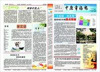 公司内刊新闻报纸cdr