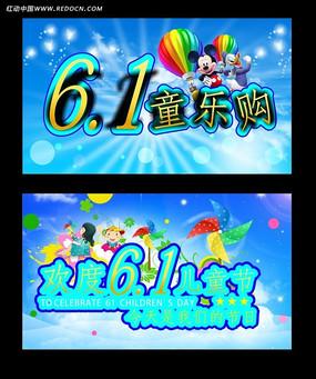 欢乐儿童节购物海报cdr
