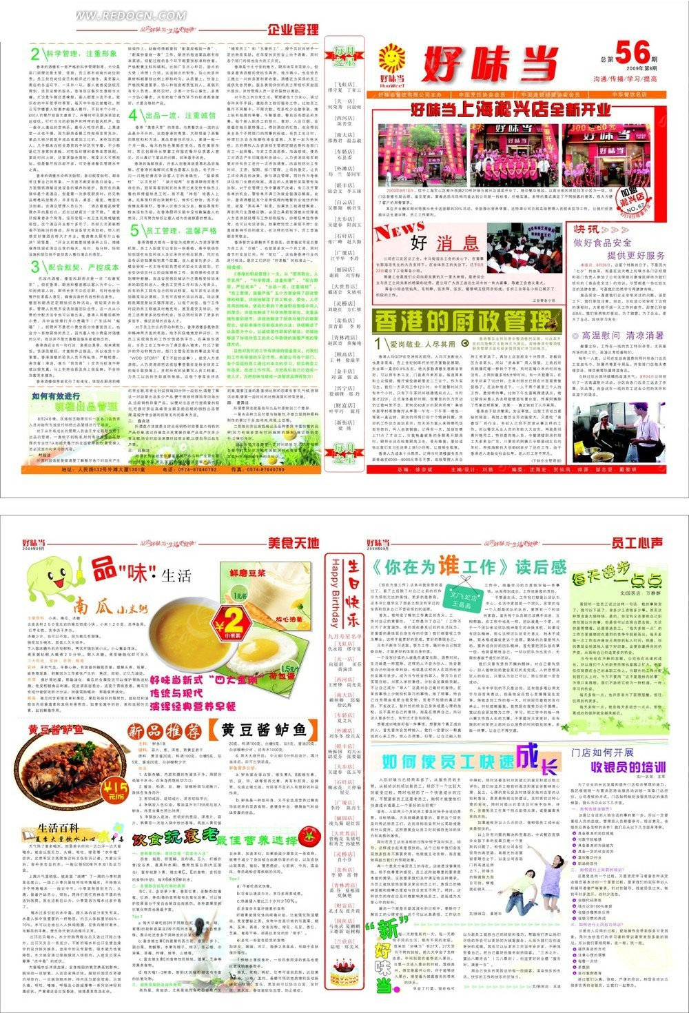 食品企业报纸内刊素材图片