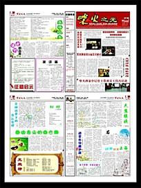 学校版报设计