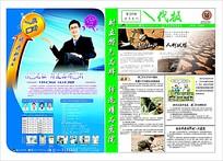 医院特色报纸内刊cdr