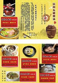 民间瓦罐煨汤菜谙