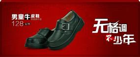 男童牛皮鞋淘宝促销海报