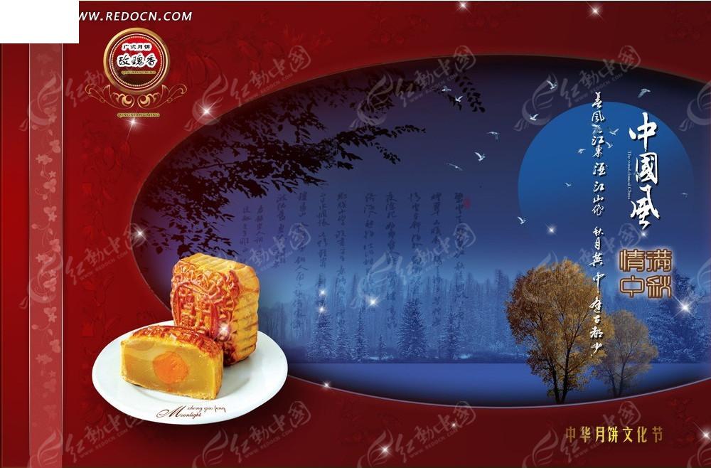 中华月饼包装盒图片