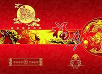 福月中秋节包装设计素材