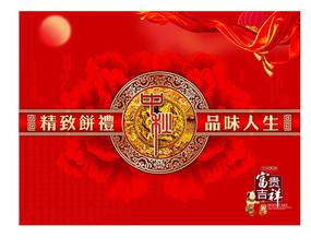 牡丹花背景中秋节包装素材