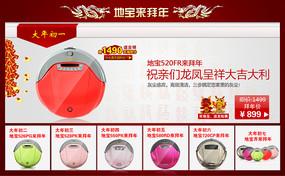 吸塵器促銷淘寶模板
