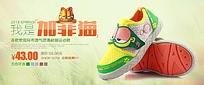 加菲猫运动童鞋淘宝促销海报
